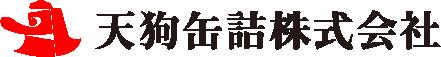 天狗缶詰株式会社